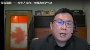 国会议员: 中共压制人权自由 独裁专制更强硬