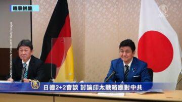 時事拼盤:日德2+2會談 印太戰略應對中共