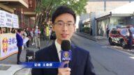 悉尼集会 抗议中共破坏香港自由