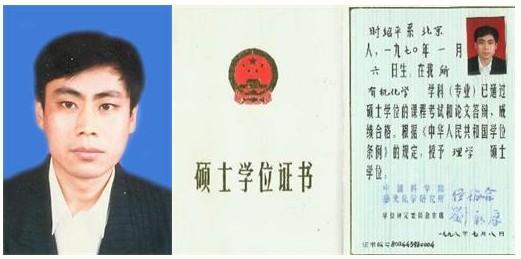 中科院碩士時邵平冤獄十年遭酷刑 現再被密判九年