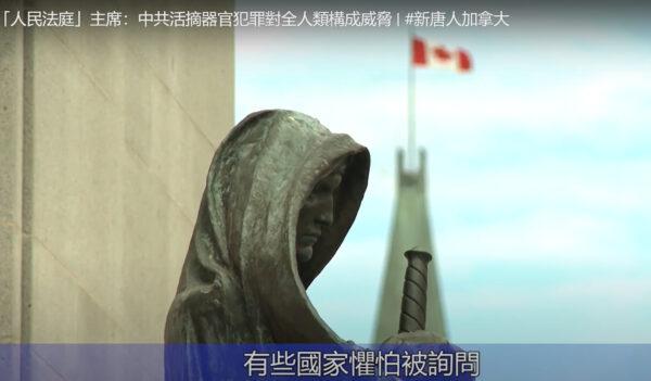 「人民法庭」主席:中共活摘器官犯罪對全人類構成威脅