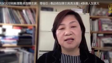 親身作證 港加聯主席:不被中共威脅嚇倒