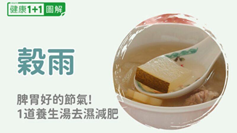 穀雨節氣脾胃功能好 1道養生湯祛濕又減肥
