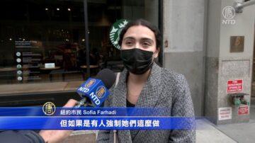紐約曼哈頓不再起訴賣淫 撤6千案件 市民擔憂