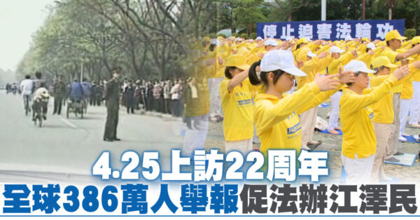 4.25上訪22週年 全球386萬人舉報促法辦江澤民