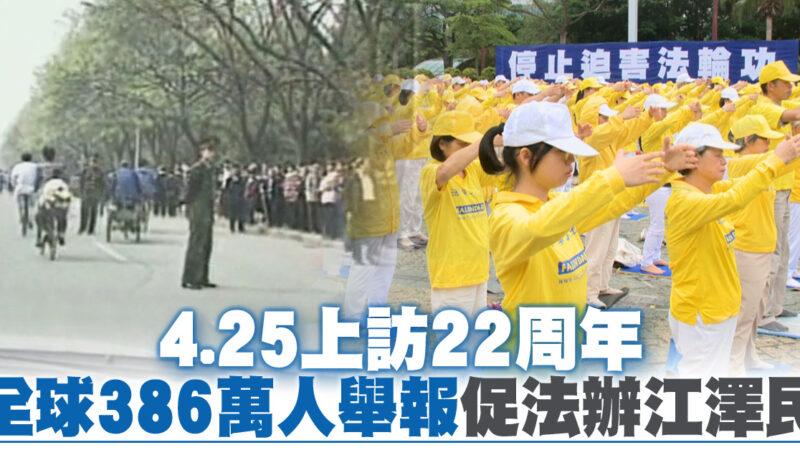 4.25上访22周年 全球386万人举报促法办江泽民