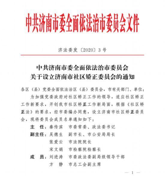 清泉:中共的「社區矯正」到底是什麼?