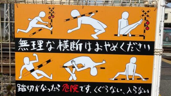鐵道路口禁6動作 日網友笑翻:不可能的任務