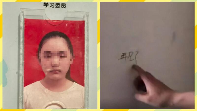 西安小学女生被怀疑偷钱 留下3字跳楼身亡