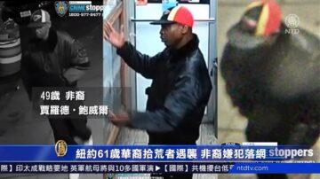紐約61歲華裔拾荒者遇襲 非裔嫌犯落網