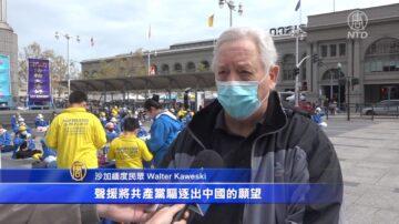 """旧金山纪念""""四二五""""集会 民众支持法轮功反迫害"""