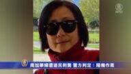 南加华妇遭游民刺毙 警方判定:随机作案