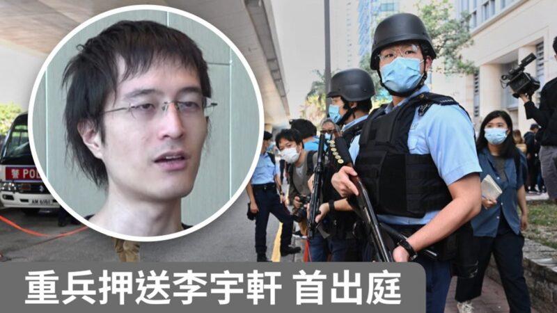李宇轩首出庭 港警如临大敌 警戒级别超习近平