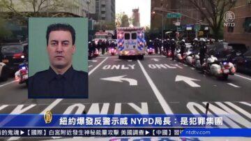 纽约爆发反警示威 NYPD局长:他们是犯罪集团