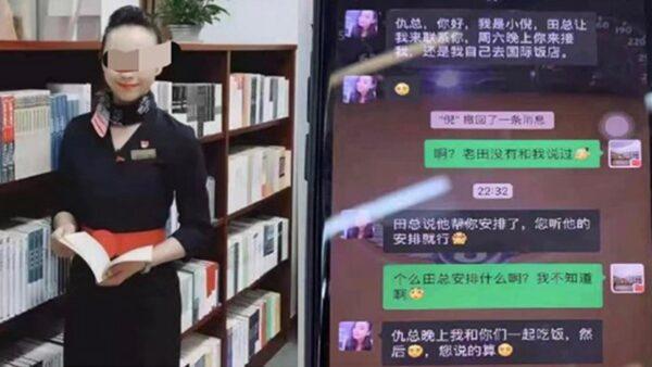 中国空姐传被安排色诱领导 东航威胁举报人删帖