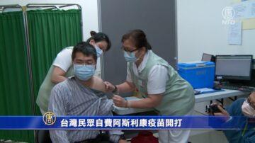 台灣民眾自費AZ疫苗開打