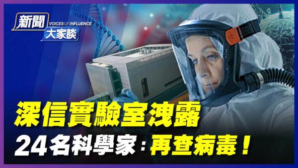 【新闻大家谈】深信实验室泄露 24名科学家:再查病毒!