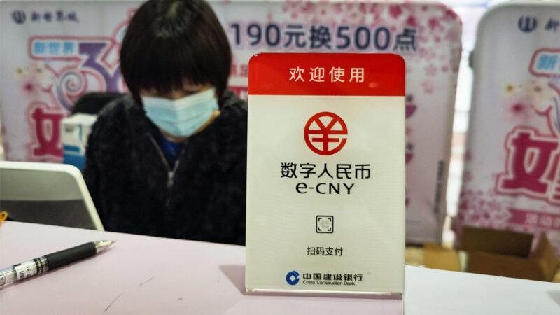 中共将发行数字货币 专家:想夺美国制裁筹码