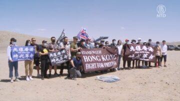南加華人沙漠聲援 支持香港重獲人權