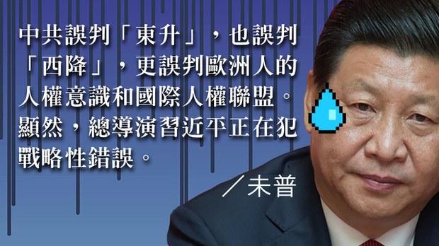 【未普评论】习近平正在犯战略性错误