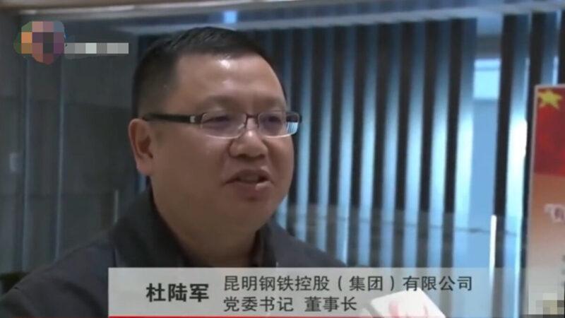 """云南千亿国企管理层""""地震"""" 董事长等31人同被查"""