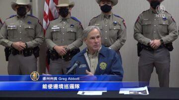 德州州长指走私贩利用儿童手段恶劣