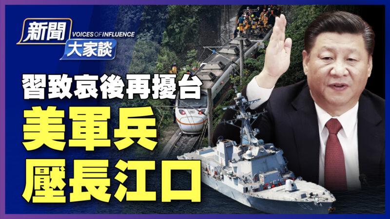 【新闻大家谈】习致哀后再扰台 美军兵压长江口