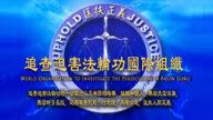 追查國際對中共僱凶襲擊香港大紀元印刷廠的追查公告