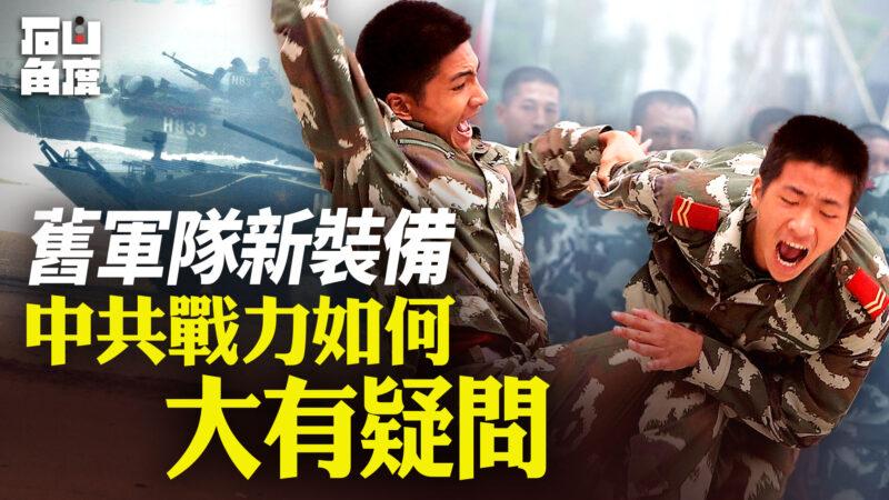 【有冇搞錯】舊軍隊新裝備 中共戰力如何大有疑問