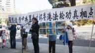譴責中共毀真相點 舊金山集會聲援香港法輪功