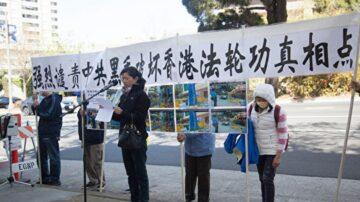 谴责中共毁真相点 旧金山集会声援香港法轮功