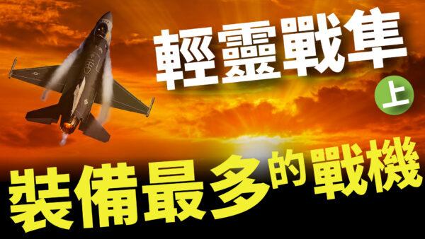 【马克时空】F-16轻灵战隼 装备最多的战机
