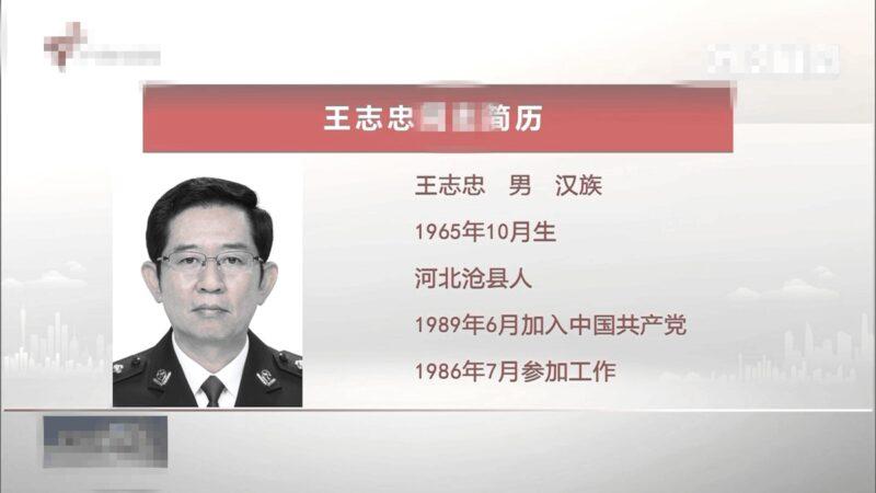 王小洪副手任廣東公安廳長 原廳長疑涉習明澤案