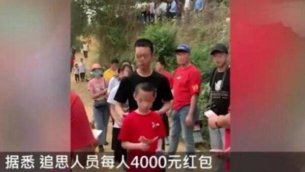 广东土豪祭祖派钱 族人4000外人500 政府急抵制