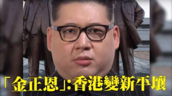 「金正恩」:中央令香港變平壤(視頻)