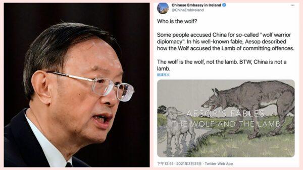 中共使馆讲《狼和小羊》故事 网讽:你就是狼