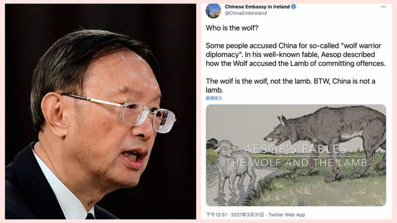 中共使館講《狼和小羊》故事 網諷:你就是狼
