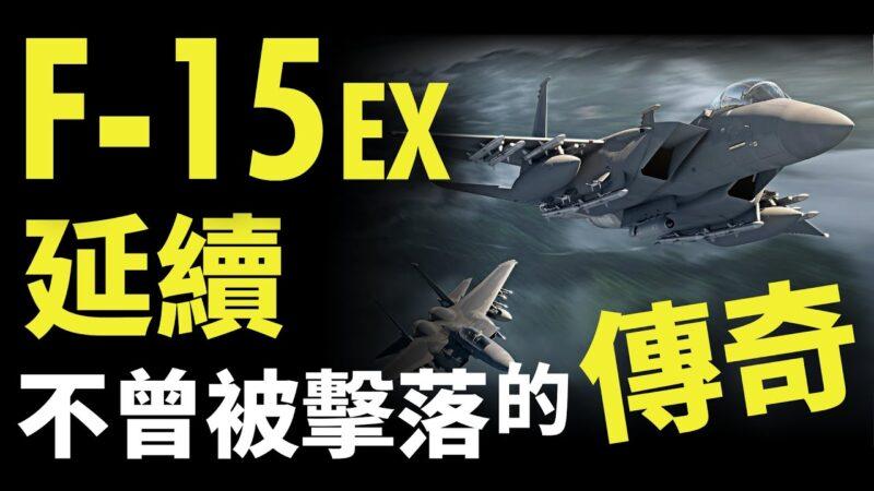 【马克时空】F-15EX延续不曾被击落的传奇