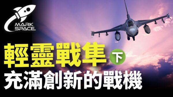 【马克时空】F-16轻灵战隼 充满创新的战斗机