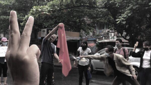 烧五星旗戴噤声面具 缅甸人抗议中共阻国际谴责军方