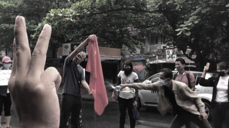 燒五星旗戴噤聲面具 緬甸人抗議中共阻國際譴責軍方