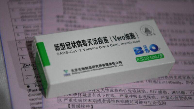 清竹:中共的疫苗陷阱已挖好 看谁往里跳?