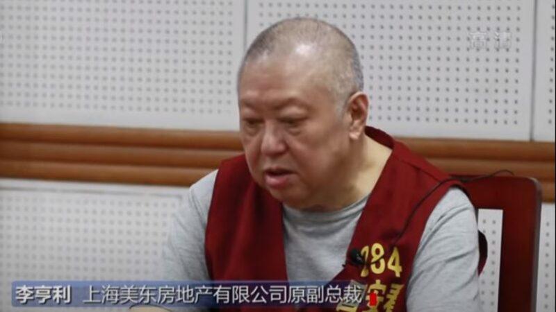 """""""反送中金主""""央视认罪疑点重重 曾涉薄熙来案"""
