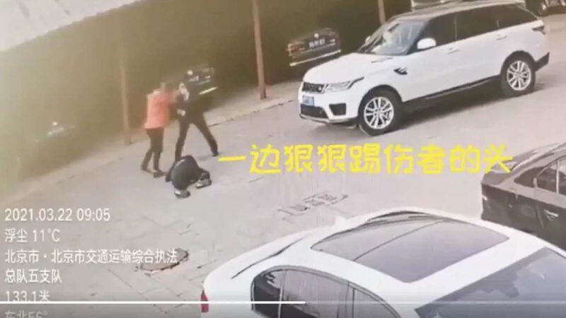 北京村官开车撞人还踢头 公安袒护当天获释(视频)