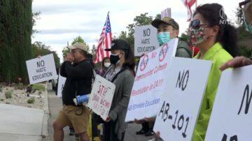 反對「種族批判課程」 南加集會抗議AB101