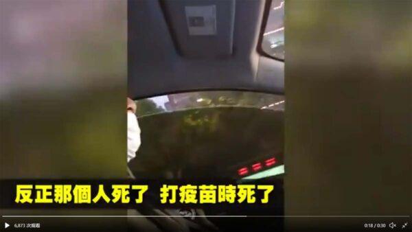 """网曝大陆居民打疫苗亡 官方甩锅""""基础病""""(视频)"""