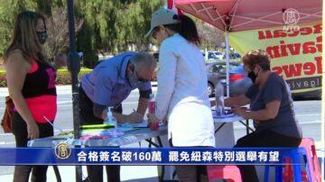 合格簽名破160萬 罷免加州州長紐森特別選舉有望