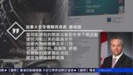 加國情報局:中俄間諜活動猖獗 直逼冷戰