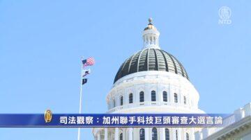 司法觀察:加州聯手科技巨頭審查大選言論