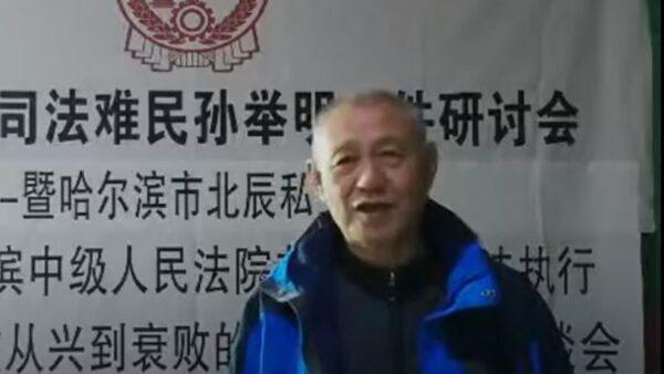 哈尔滨老人怒砸法院门牌 控官商勾结无法无天(视频)